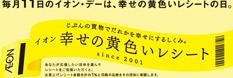 黄色レシートキャンペーン